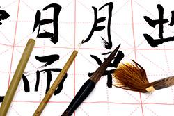 Image de l'article Atelier calligraphie